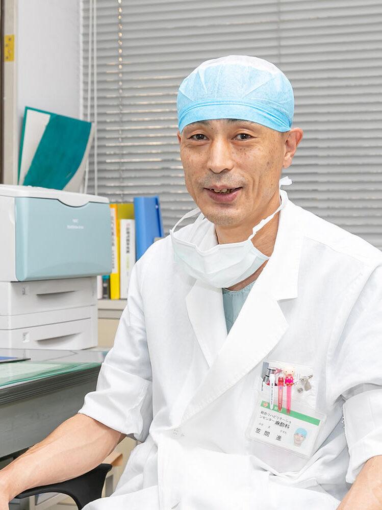 笠間 進 (かさま すすむ) 医務科長 兼 麻酔科長