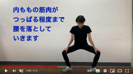 ストレッチング編Youtube動画