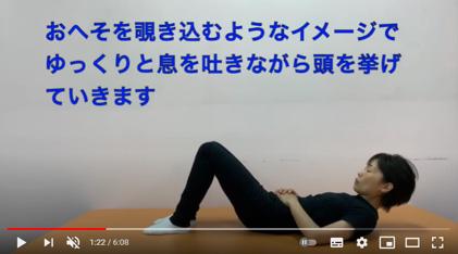筋力トレーニング(マットエクササイズ)Youtube動画
