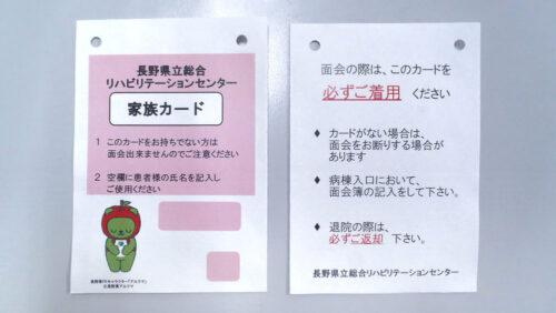 面会カード